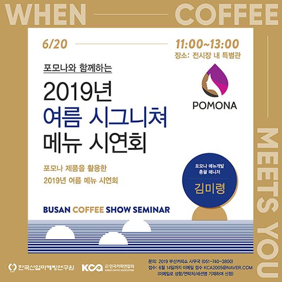 포모나와 함께하는 2019 여름 시그니쳐 메뉴 시연회