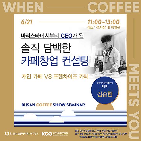 솔직 담백한 카페창업 컨설팅 : 김승현 대표