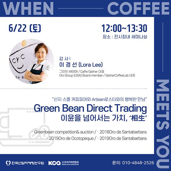 Green Bean Direct Trading : 이경선 대표