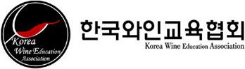 한국와인교육협회